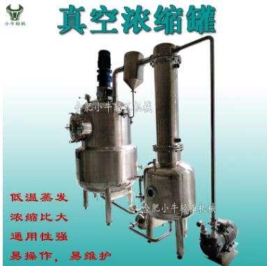 真空减压浓缩结晶釜式蒸发器小型电加热低温浓缩蒸发釜真空浓缩罐
