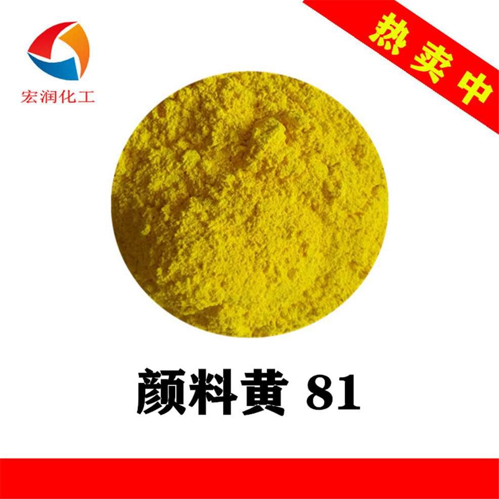 颜料黄81强绿光黄