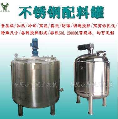 不锈钢配料罐 卫生级配液罐 电加热溶解罐 液体调配不锈钢搅拌罐