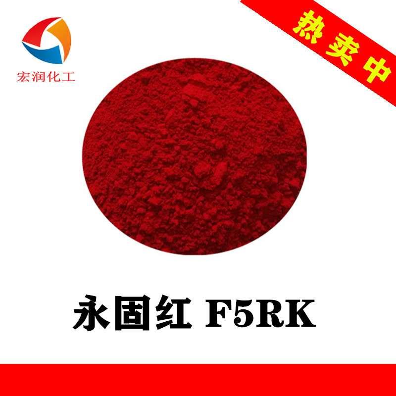 永固红F5RK