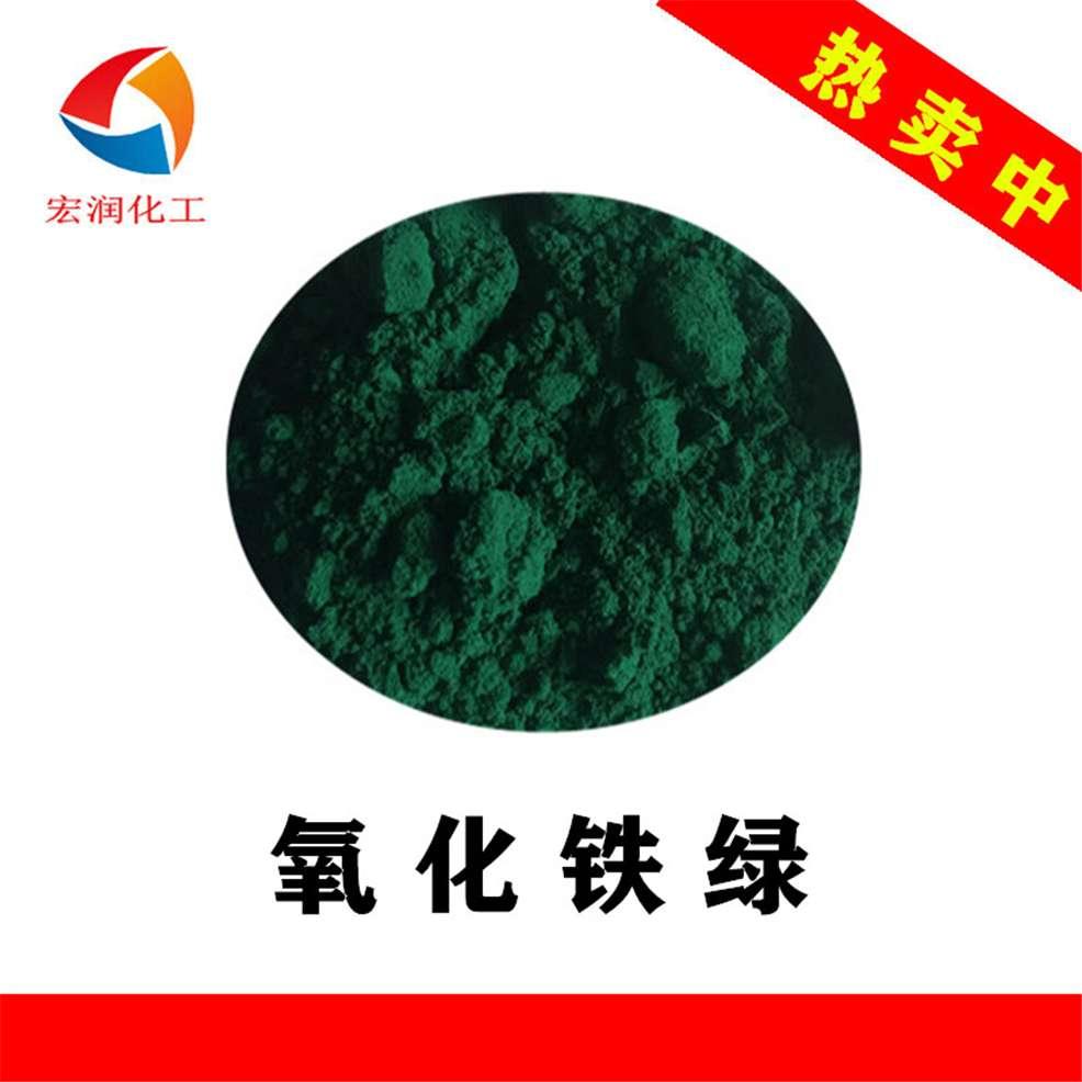 氧化铁绿S5605