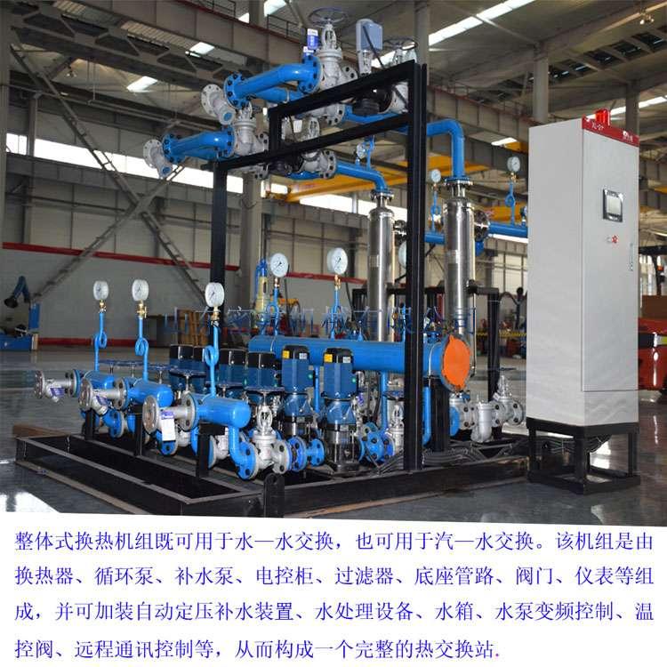 厂房小区供暖换热机组 汽水管壳式换热器 换热站